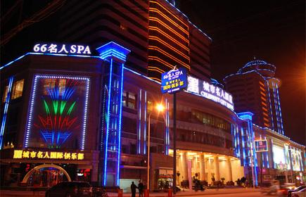 Xiangyang Celebrity City Hotel